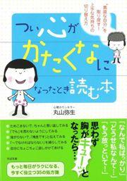 ebook-maruyama-l.jpg