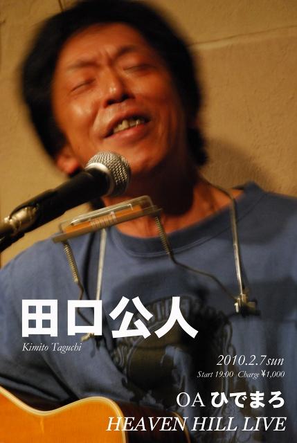 田口天国ライブちらし2010のコピー