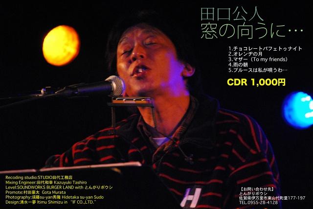 A3chirashi.jpg