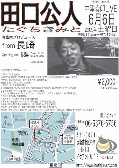 taguchi-hosijirusi3.jpg