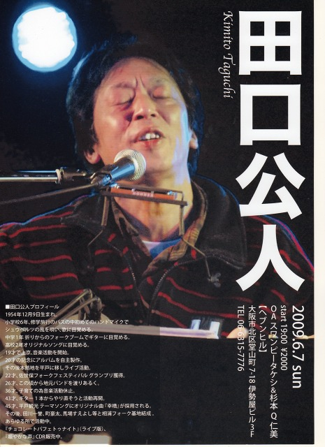 taguchi.jpg