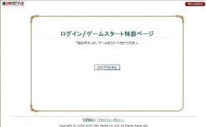ログイン→ログアウト