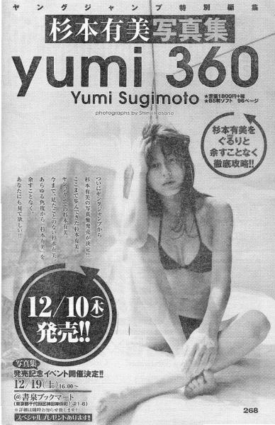 杉本有美3rd写真集『yumi360』広告