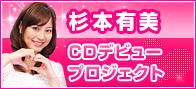杉本有美CDデビューバナー