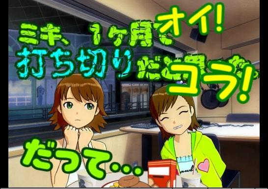 迅七P みきまみgdgdラジオ 0:20