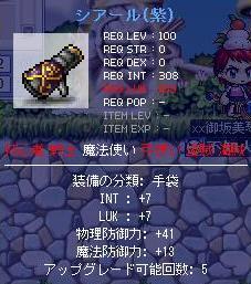 シアール(紫)