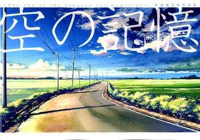 空の記憶01