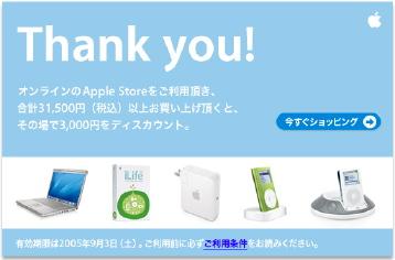Apple Store クーポン