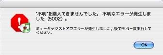 itms_error.jpg