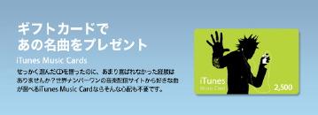 iTunes Music Cards