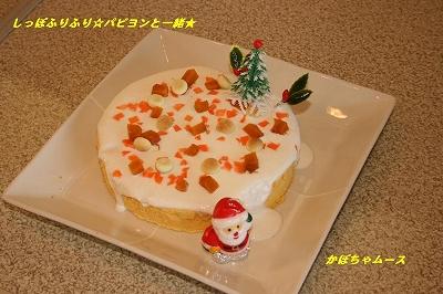 ケーキが!