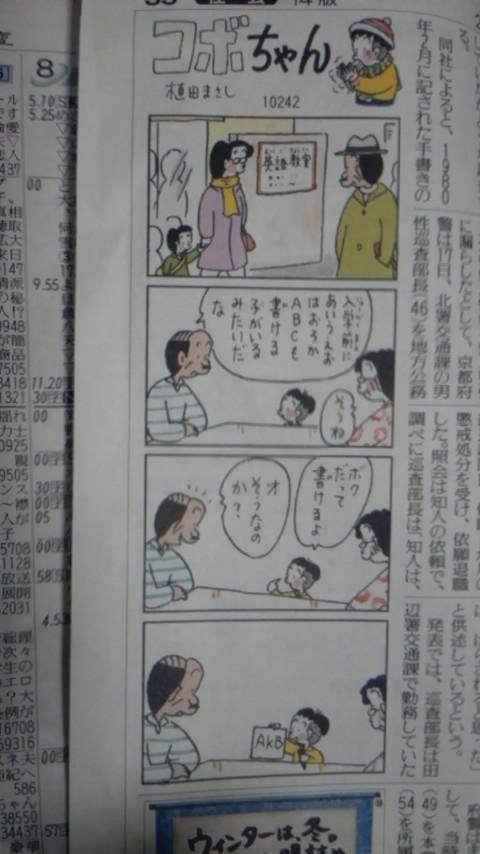 kobo-chan_akb.jpeg
