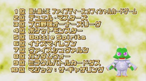 tcg_ranking_513_288.jpg