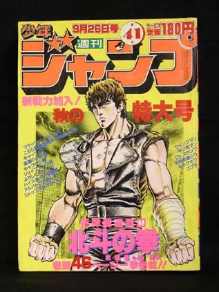少年ジャンプ 1983年41号