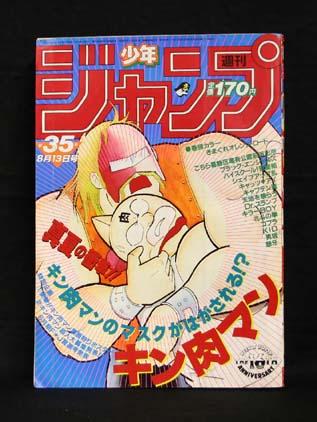 少年ジャンプ 1984年35号