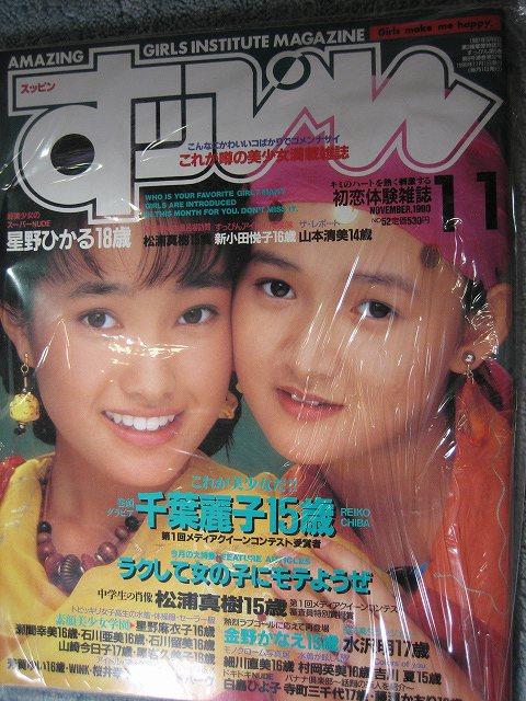 すッぴん 1990 11 千葉麗子