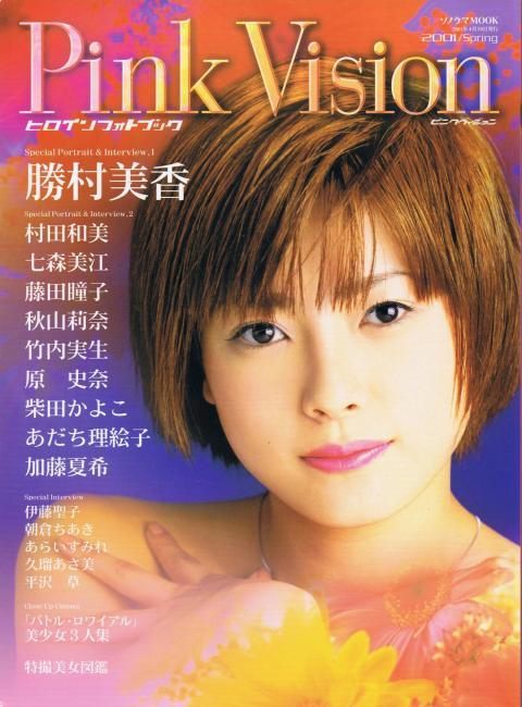 Pink+Vision+2001Spring_convert_20100107221047.jpg