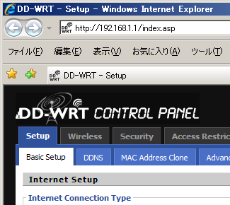 DD-WRTコントロールパネル