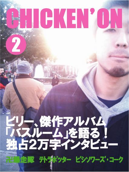 chickenon