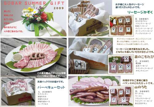 2009-summer-gift表紙アウトライン