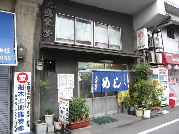 大盛食堂店