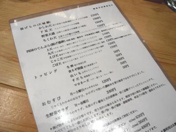 丸香メニュー1