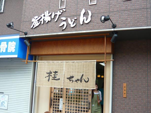 桂ちゃん店