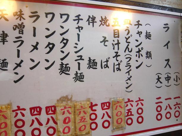 長崎軒メニュー