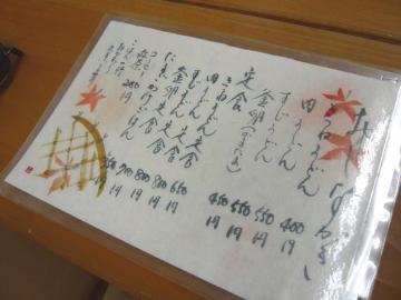 太閤メニュー2