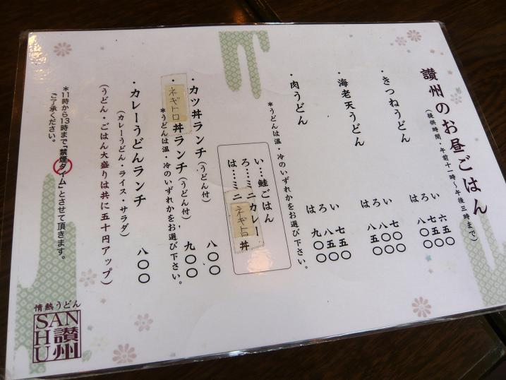 讃州メニュー1