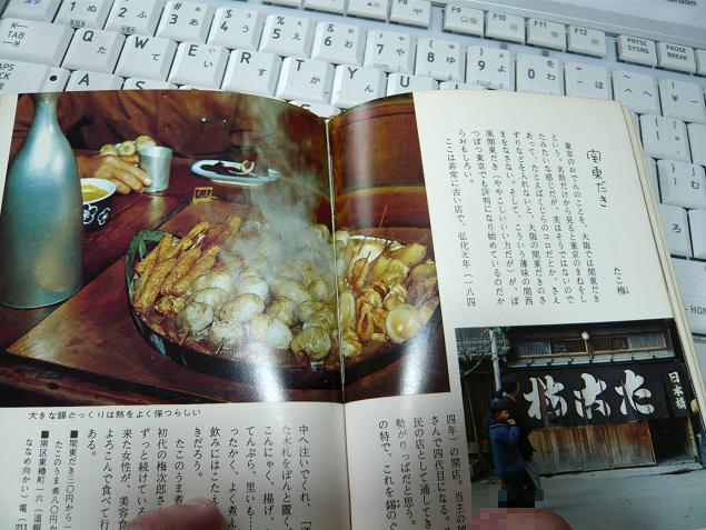 大阪の味3
