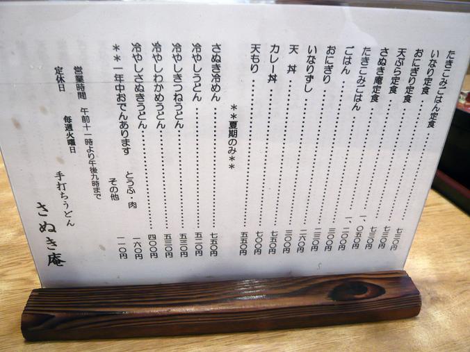 さぬき庵ざる1