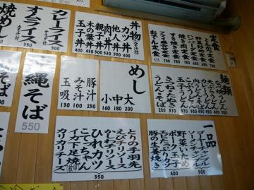 三喜食堂メニュー2