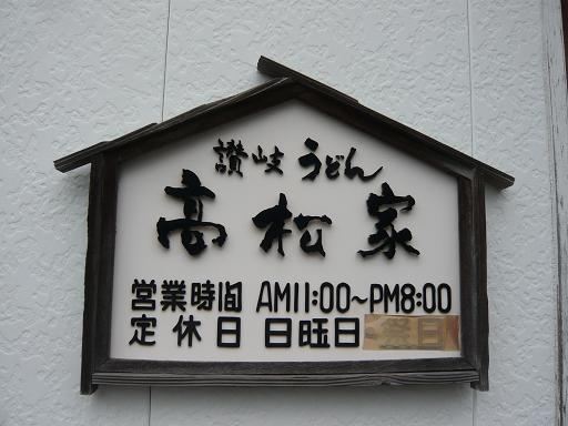 高松店営業時間