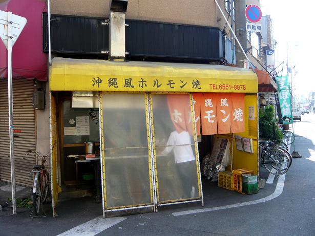 ホルモン店