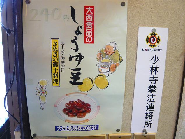 しょうゆ豆2