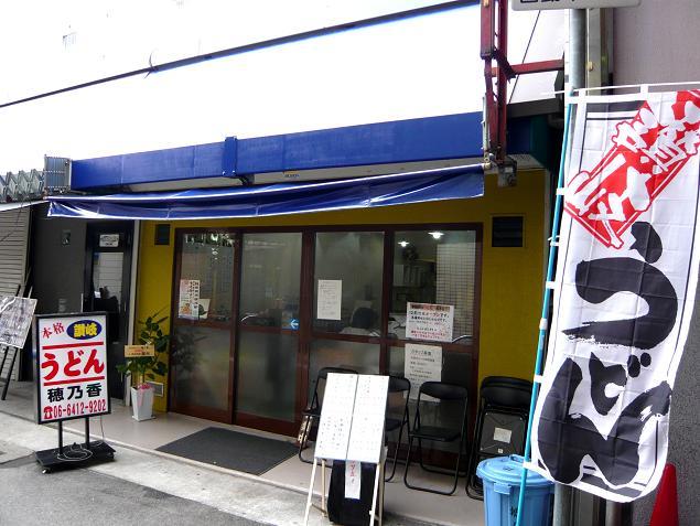 穂乃香店2