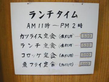 みつやメニュー4