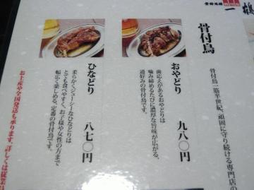 一鶴メニュー3
