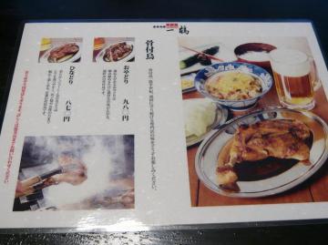 一鶴メニュー2