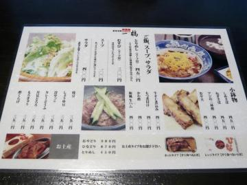 一鶴メニュー1