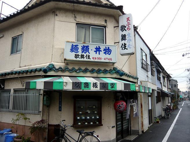 歌舞伎食堂