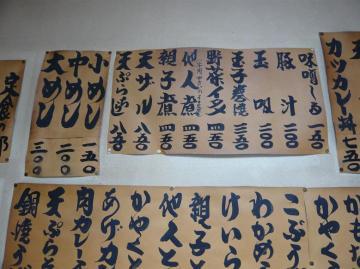 歌舞伎メニュー4