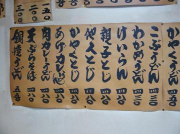 歌舞伎メニュー3
