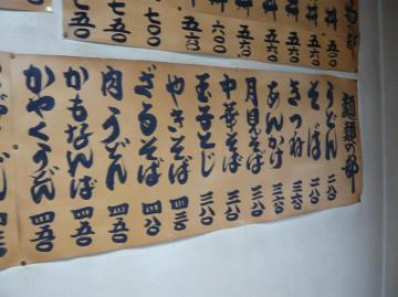 歌舞伎メニュー1
