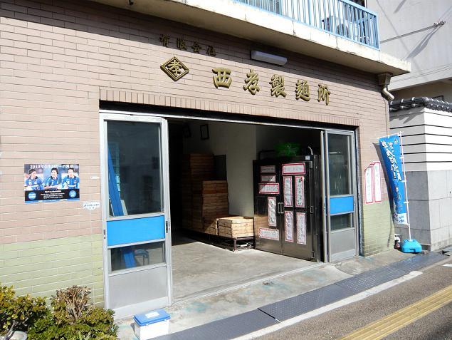 西孝製麺所