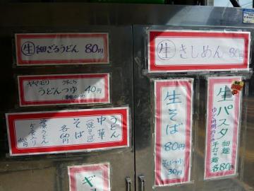西孝製麺所2