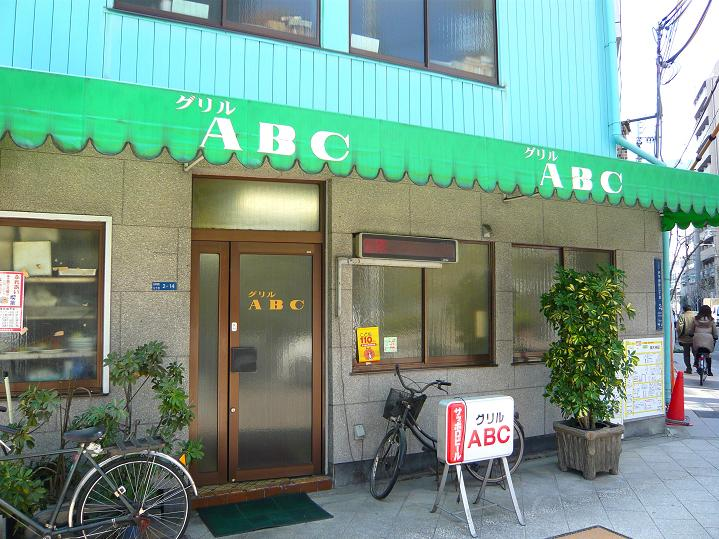 ABC中華そば3
