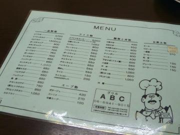ABC中華そば4