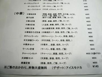 中崎食堂メニュー2